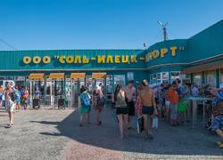 Тур в Соль-Илецк